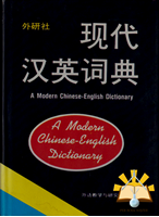 Afbeelding van A Modern Chinese-English Dictionary