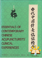 Afbeelding van Essentials of Contemporary Chinese Acupuncturists' Clinical Experiences Hardcover – January 1, 1989